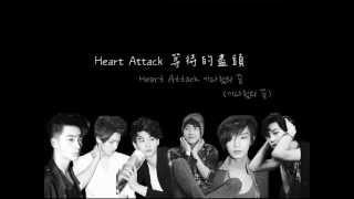[中韓字幕] EXO-K Heart Attack 認聲版