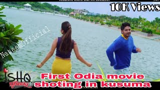 First ♥️odia♥️ movie ♥️shooting♥️ in kusuma pond jajpur felling pround