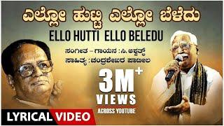 Ello Hutti Ello Beledu Song With Lyrics | C Ashwath | Chandrashekar Patil | Kannada Bhavageethe width=