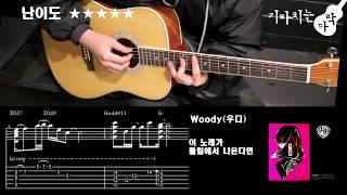 Woody(우디) - 이 노래가 클럽에서 나온다면 기타 코드 강좌 영상! by 기타치는다락
