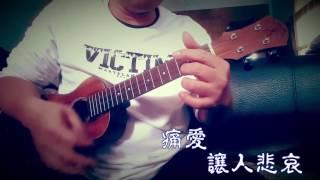 一生所愛 (蘇淇版) - ukulele cover