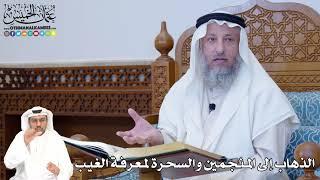 373 - الذهاب إلى المنجمين والسحرة لمعرفة الغيب - عثمان الخميس