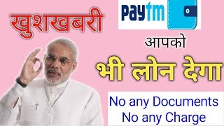 Download thumbnail for How To Get Paytm Postpaid Loan instant