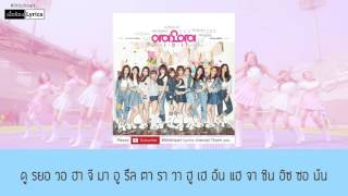 """[เนื้อร้อง/Lyrics] 아이오아이 (I.O.I) """"드림걸스"""" (Dream Girls)"""