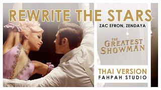(Thai Version) Rewrite The Stars -  Zac Efron, Zendaya 【The Greatest Showman】 feat. Park Cadence