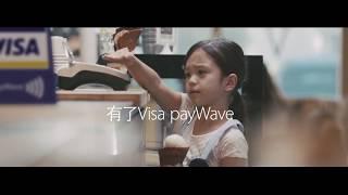 Visa payWave Magic Beep (CHI)