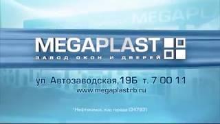 Мегапласт