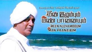 MeenkuzhambumMannPaanayum Review| MKMP Review | Prabhu | AbiTv