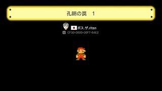 Super Mario Maker - 孔明の罠  1