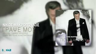 Νίκος Μακρόπουλος - Γράψε μου - Official Audio Release