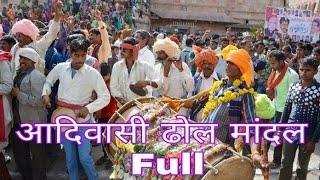 Adiwasi dhol mandal | आदिवासी ढोल मांदल | sendhwa barwani