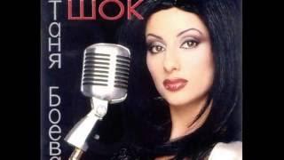 Таня Боева - Първа среща (2001)
