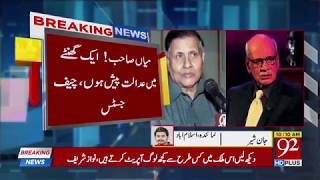SC directs Nawaz to appear before court within an hour in Asghar Khan case| 6 June 2018 | 92NewsHD