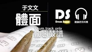 鼓譜 Drum track only【體面】于文文『前任3再見前任』插曲 Drum Scores 動態鼓譜試閱