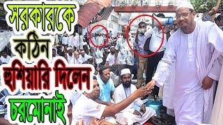 শিক্ষকদের পাশে দাঁড়িয়ে সরকারকে হুশুয়ারি দিলেন চরমোনাই । Bangla News