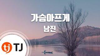 [TJ노래방] 가슴아프게 - 남진(Nam, Jin) / TJ Karaoke