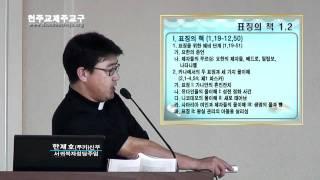 교구 성서40주간 - 요한복음2-2