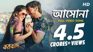Aashona | Full Video Song | Borbaad | Raj Chakraborty | Bonny | Rittika | 2014