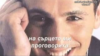 Очите ти се насълзиха   Никос Вертис превод)