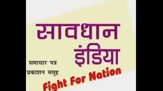 savdhan india