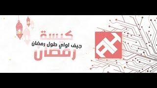 شروط الاشتراك في جيف اواي كيسة رمضان 🌙