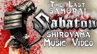 Sabaton - Shiroyama Music Video 【The last Samurai】