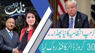 Night Edition | US cancels $300m military aid to Pakistan | 2 Sep 2018 | 92NewsHD