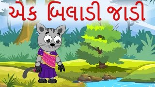 Ek Biladi Jadi એક બિલાડી જાડી | Popular Gujarati Nursery Rhymes