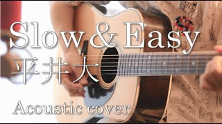 "Slow&Easy | 平井大 ""弾き語りフルcover""  歌詞付き"