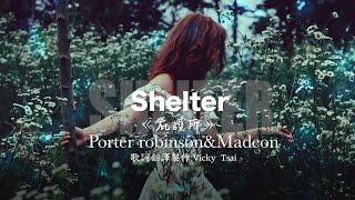 ☆ Shelter《避難所》-Porter Robinson & Madeon 歌詞版中文字幕☆