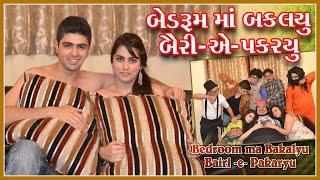 Bedroom Ma Bakalyu Bairi-e-Pakaryu - Parsi Comedy  Gujarati Natak- Writer Dorab Mehta width=