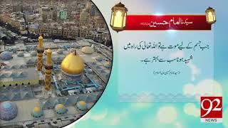 Quote | Hazrat Imam Hussain (RA) | 6 Sep 2018 | 92NewsHD