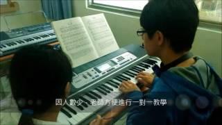 電子琴上課影片