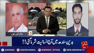 News at 5 21-01-2017 - 92NewsHD