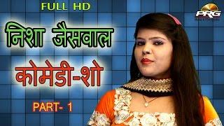Nisha Jaiswal comedy show-1 || Rajasthani Comedy Video 2017 || PRG Comedy Video
