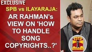 SPB vs Ilayaraja : AR Rahman's view on how to handle song copyrights..? | Kelvikkenna Bathil