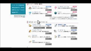 fc2ホームページの説明とアカウント取得