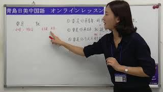 【青島日美】中国語講座 初中級 第4課「要是  就」