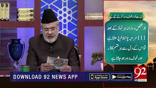Quote | Hazrat Imam Hussain (AS) | 23 August 2018 | 92NewsHD