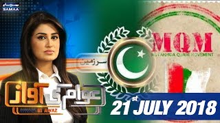 Awam Ki Awaz   SAMAA TV   21 July 2018 width=