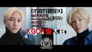 Winner 南太鉉 [I'm Young] 仿妝 (Feat. KGOR)   RickyKAZAF