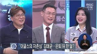 아듀 김태균 리빌딩 한화 다시보기