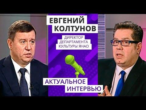 Интервью директора департамента культуры Ямала Евгения Колтунова окружному телевидению