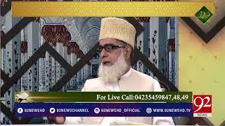 Jahanam ky Darwazo ky Naam   Noor e Quran   30 May 2018   92NewsHD