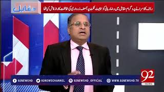 Zardari rejects Rabbani as Senate chairman- 07 March 2018 - 92NewsHDPlus