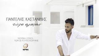 Τώρα αγαπάω - Παντελής Καστανίδης - Official videoclip