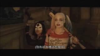 《自殺突擊隊》小丑女 & 艾薇兒 Bad Girl 【中文字幕】
