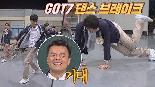 [선공개] 남다른 갓세븐(GOT7) 댄스 브레이크(!) 진영(Jinyoung)아 보여줄게♨ 아는 형님(Knowing bros) 118회