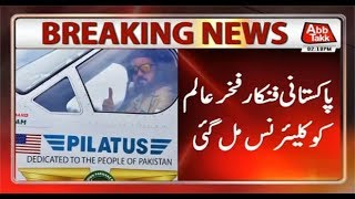 Fakhar e Alam Released after Clearance from Russian Airport