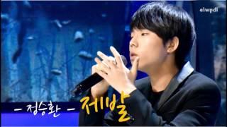 정승환(Jung Seung Hwan) -제발